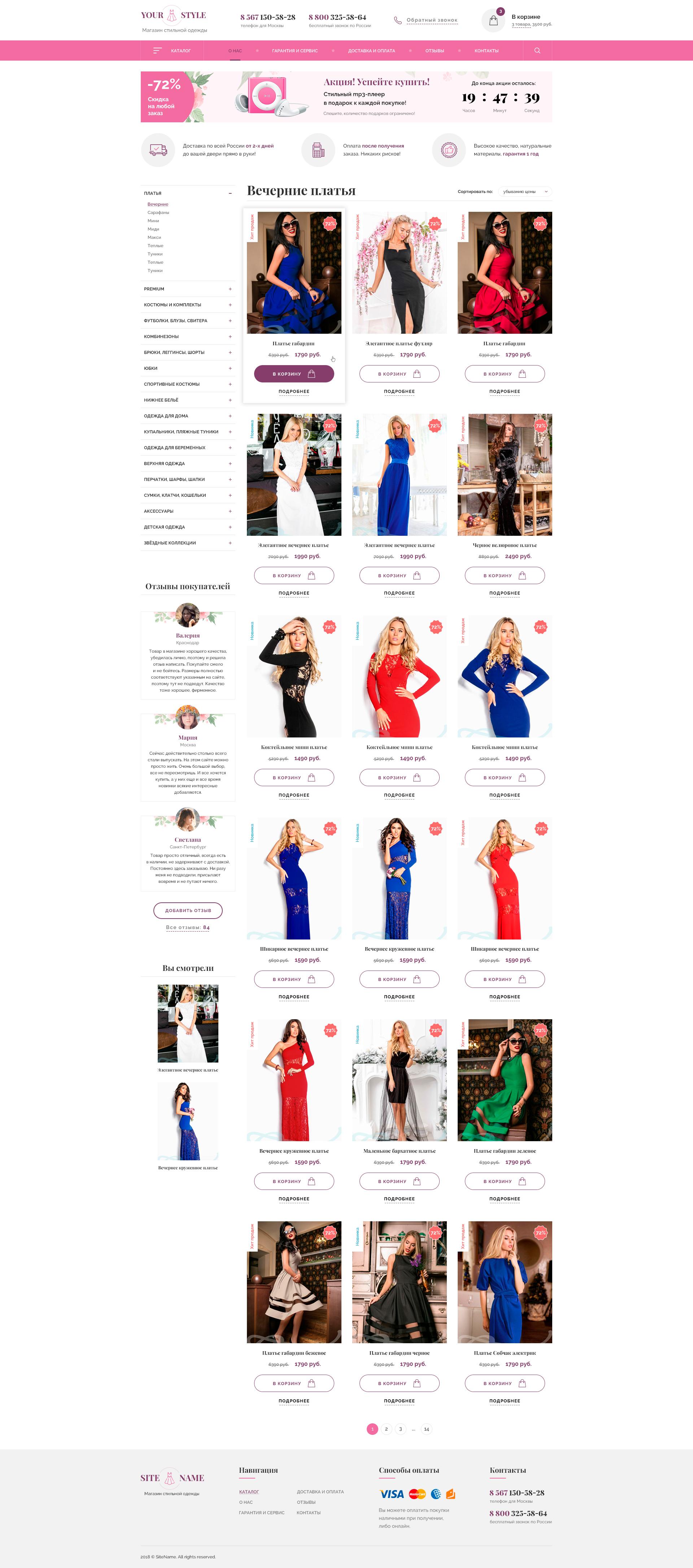 Интернет магазин стильной одежды Your style