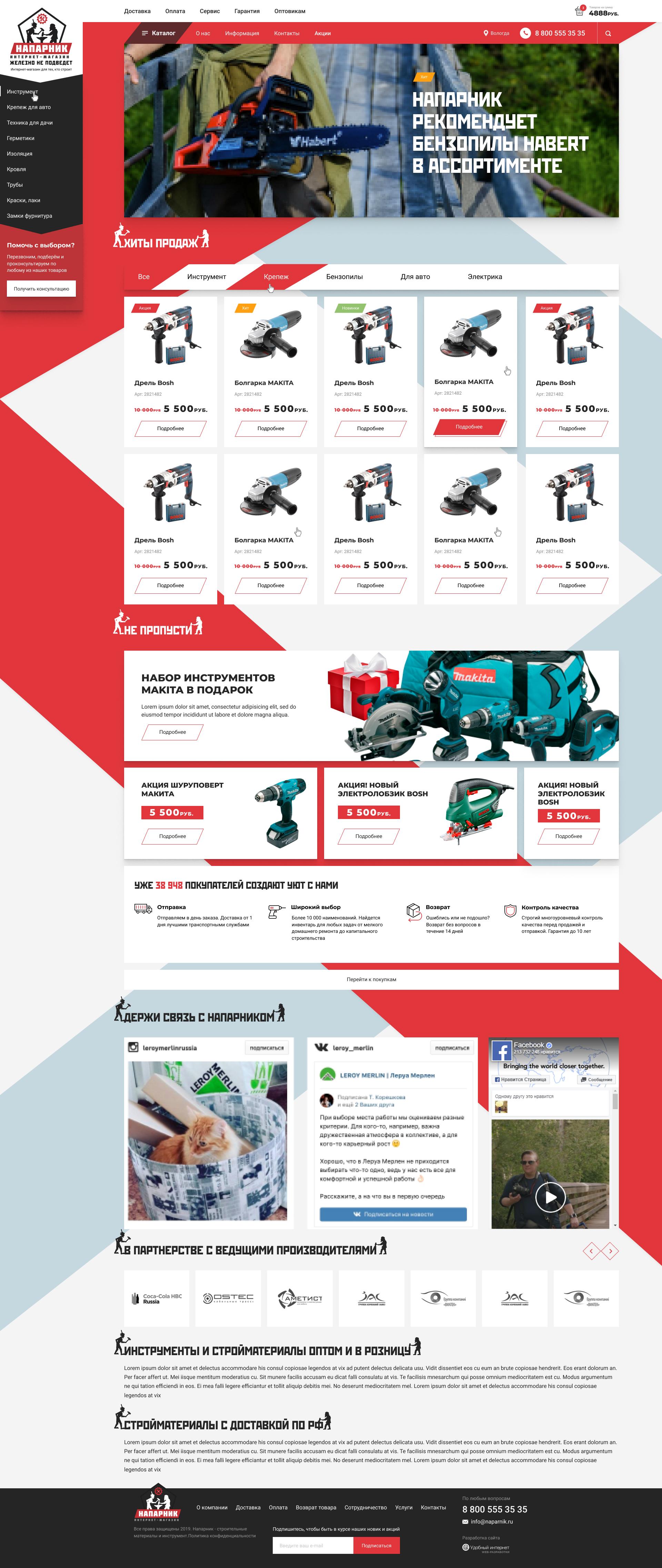 Дизайн  строительного интернет-магазина