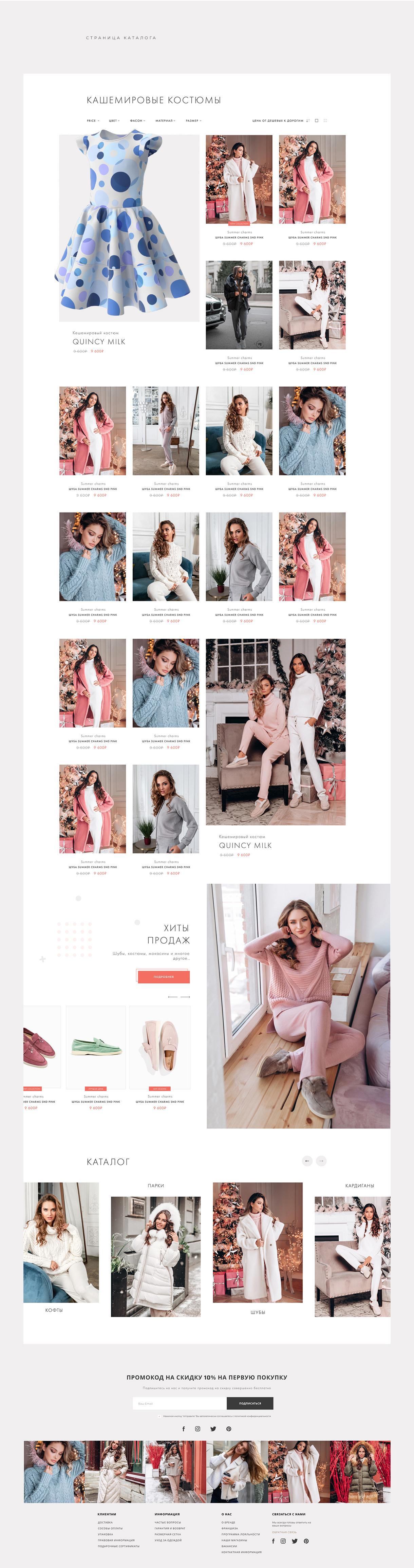 MODDE - редизайн интернет магазина одежды