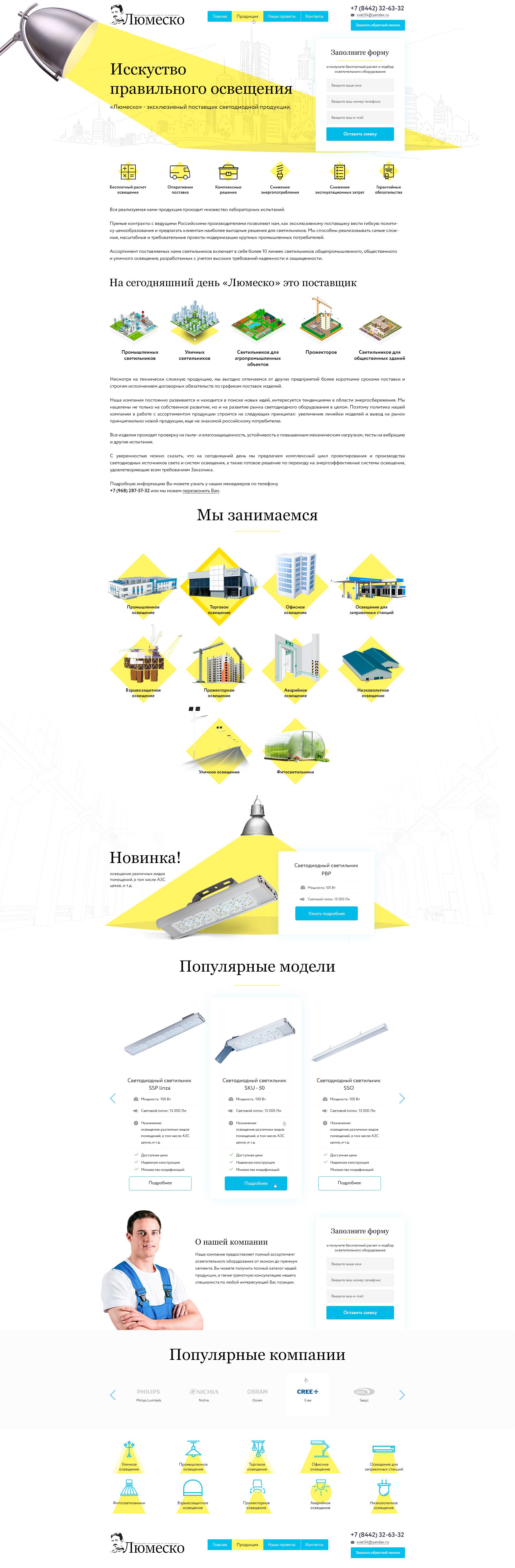 Лендинг для компании проектного освещения Люмеско