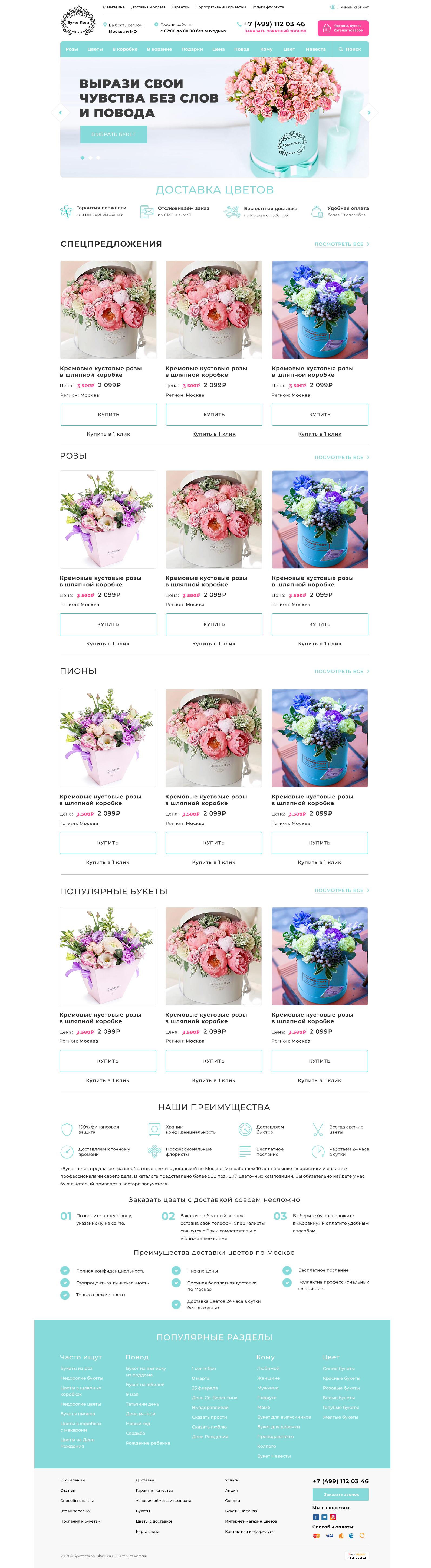 БукетЛета - интернет-магазин цветов