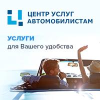 Дизайн лендинга центр-автоуслуг