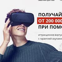 Лендинг для аттракционов виртуальной реальности Virtual Attractions