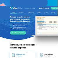 Лендинг Tilda - управление бухгалтерской фирмой