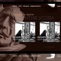 Дизайн сайта-визитки Леонтия Усова