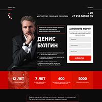 Дизайн лендинга для Дениса Булгина - бизнес тренера PDSA Consulting