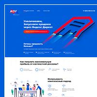 Команда интернет-маркетинга ADV - увеличение продаж через Яндекс Директ