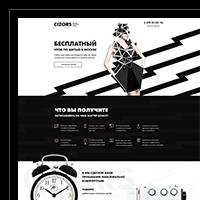 Дизайн главной страницы для школы высокой моды CIZORS