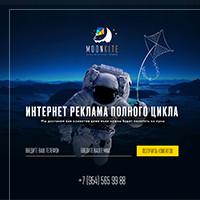 Moonkite-агенство интернет-рекламы