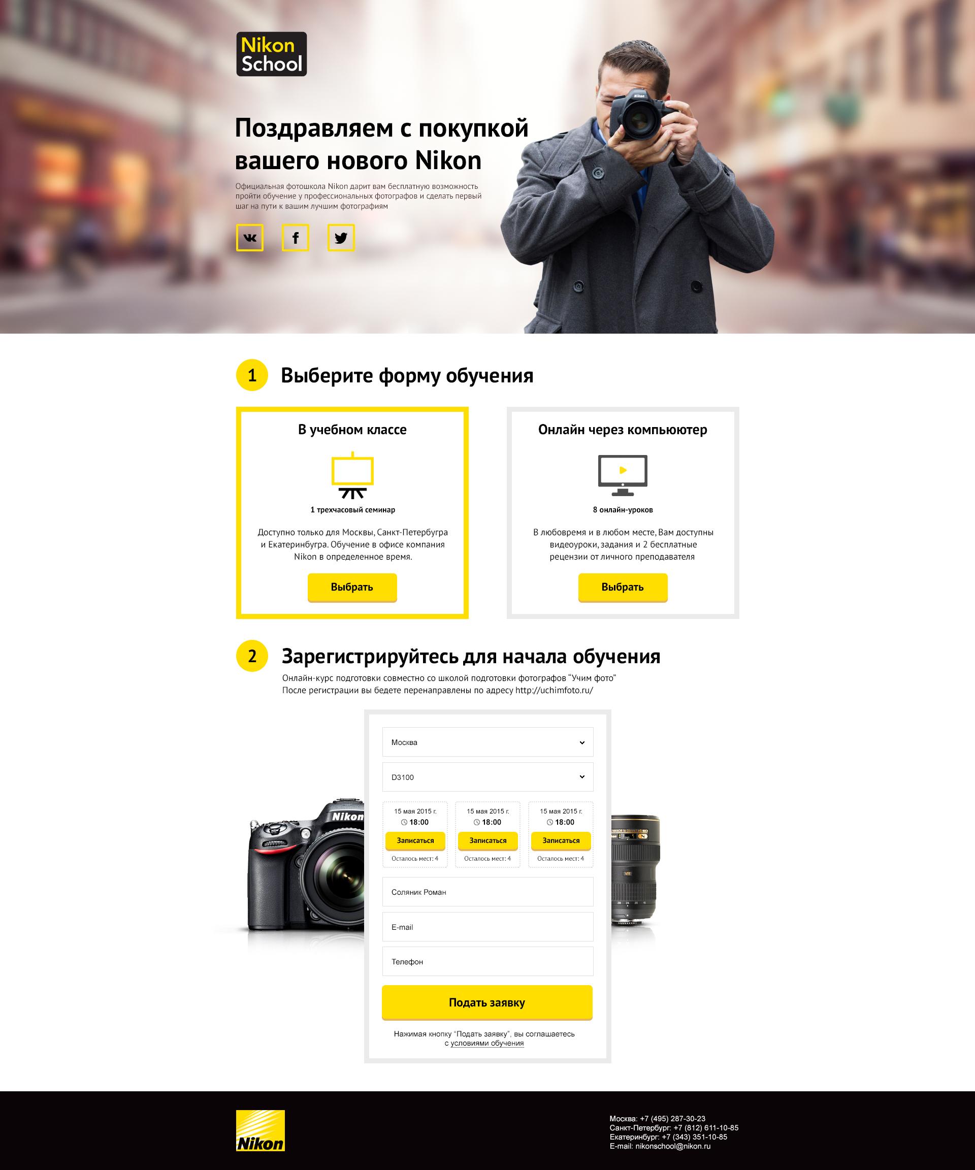 Дизайн сайта обучения работы с Nikon