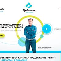 Дизайн лендинга для web-студии Правильная