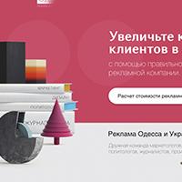 Дизайн лендинга для рекламного агенства полного цикла Одесса&Украина