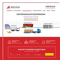 Дизайн для компании контейнерных грузоперевозок