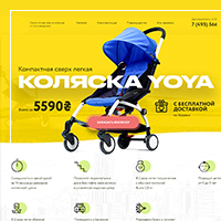 Дизайн лендинга коляски Yoya