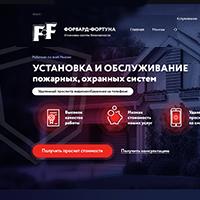 Дизайн лендинга Установка и обслуживание пожарных и охранных систем