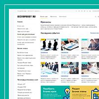 Дизайн портала Bizvoprosy.ru