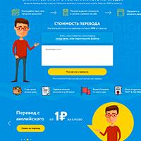 Дизайн для сайта онлайн-перевода