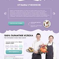 Лендинг для лиги успешных кондитеров Владимира Дарагана