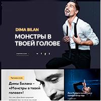 Концепт главной страницы для Димы Билана