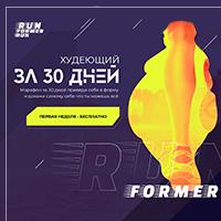 RunFormerRun марафон худеющих за 30 дней