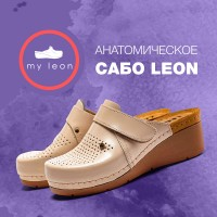 Дизайн лендинга обувь сабо My Leon