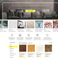 Продажа декоративных материалов