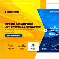LIEBHERR - Проект расширения аэроопорта Домодедово