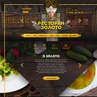 Сайт ресторана Сергея Светлакова