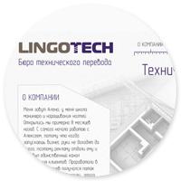 Бюро технического перевода Линготех