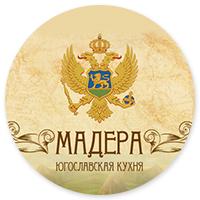 "Ресторан югославской кухни ""Мадера"""