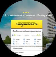 Дизайн сайта с видео-презентацией для гостиничного комплекса Жемчужина