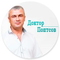Сайт доктора Поптсова
