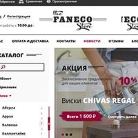 Интернет-магзин элитных спиртных напитков Faneco