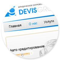 Кредиты на все компания devisgruop
