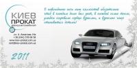 Открытка для сайта прокат автомобилей