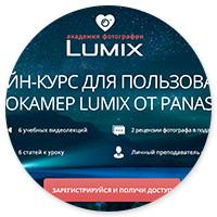 Онлайн-курс для пользователей фотокамер Lumix от PANASONIC