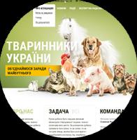 Дизайн сайта для ассоциации животноводов Украины