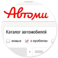 Автомобильный портал Автоми