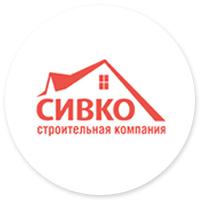 Строительная компания Сивко