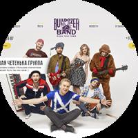 Дизайн сайта для группы Buldozer Band