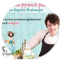 Дизайна лендинга Эксклюзивные торты ручной работы  от шеф-кондитера Дараган Владимира
