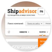 Дизайн главной и всех внутренних страниц логистического сайта Shipadvisor.ru