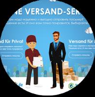 Дизайн сайта немецкой службы доставки Online Versand-Service