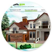 Дизайн сайта для каркасно-панельного домостроения Царь дом