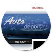 Портал для deport.ru