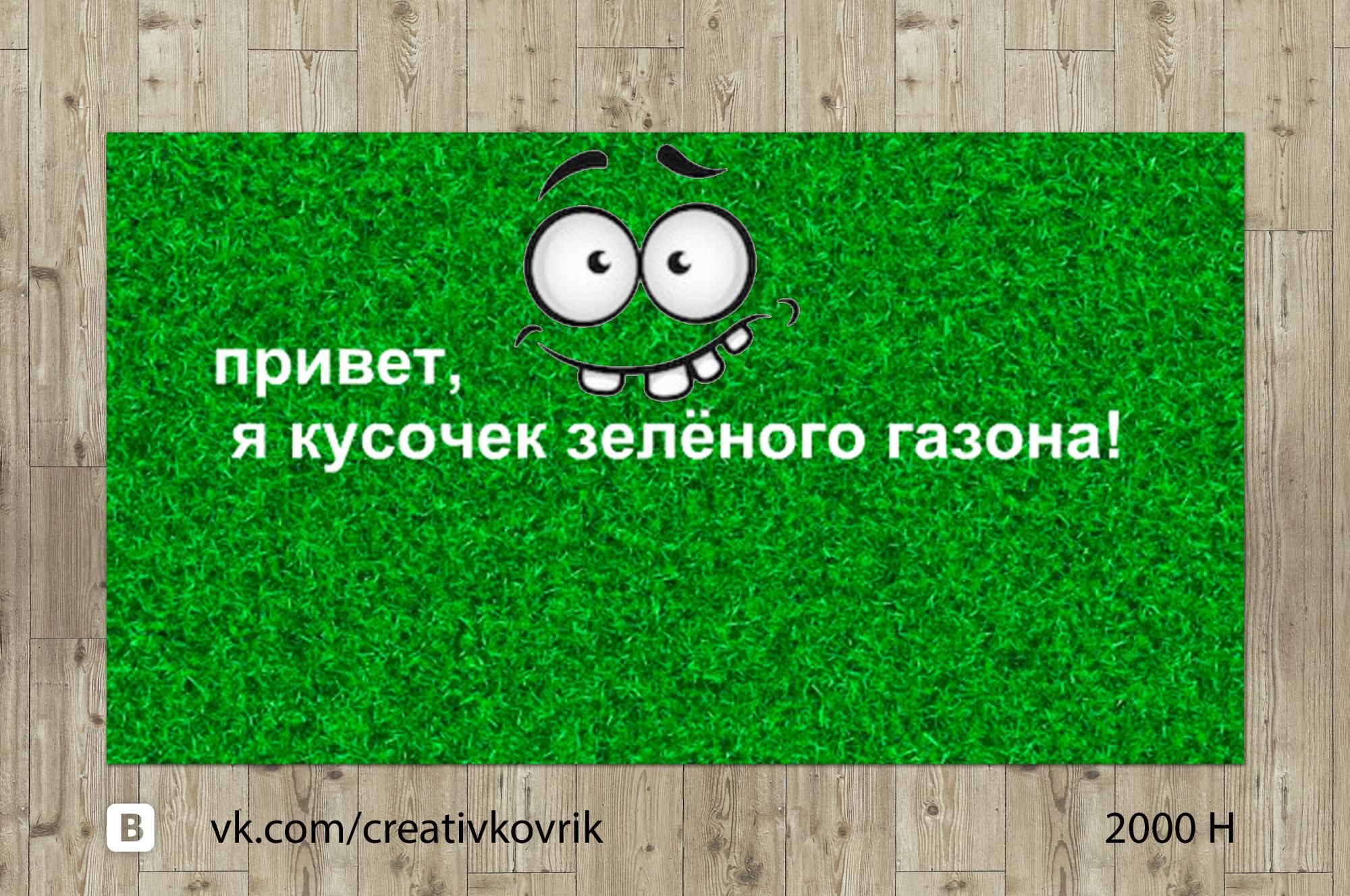 Сделать дизайн приддверного коврика фото f_011558943c9e455b.jpg