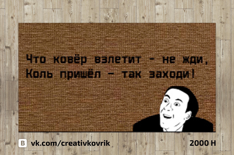 Сделать дизайн приддверного коврика фото f_271558ad2840610a.jpg
