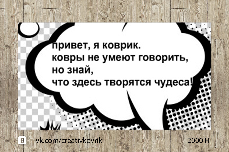 Сделать дизайн приддверного коврика фото f_3495589363668adb.jpg