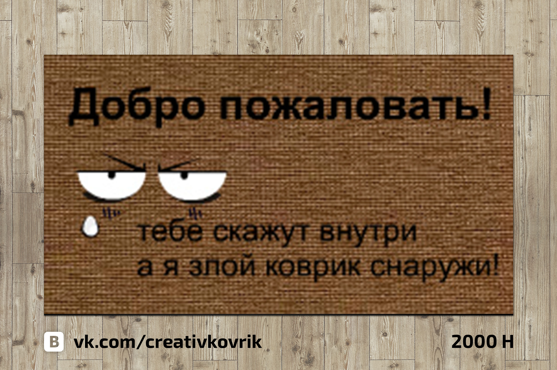 Сделать дизайн приддверного коврика фото f_600558ad0ca40810.jpg