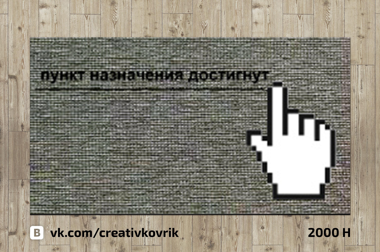 Сделать дизайн приддверного коврика фото f_620558ad5fa77ab0.jpg